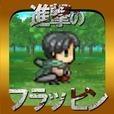 進撃のフラッピン -for 進撃の巨人ファンゲーム- 無料で遊べる簡単ひまつぶしアプリ