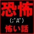 【恐怖】シャレにならない怖い話2chまとめ洒落怖