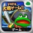 キャプテンパルサー【ドキドキ大砲ゲーム】