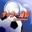 サッカー通信Graphic