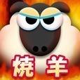 羊焼きませんか?超新感覚!ジンギスカンゲーム−ストレス解消・暇つぶしに最適な無料おすすめ焼肉アプリ−