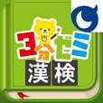 3分ゼミ 漢検 for Mobage (モバゲー)