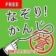 なぞり!かんじ Free
