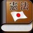 日本国憲法 〜日本人が知っておくべきこと〜