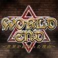 ワールドエンド〜世界が終わった理由〜