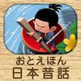 ママ、読んで!おやすみ前のおとえほん vol.1 〜読み聞かせ日本昔話〜 for iPhone