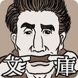 青空うんこ:走れウンコ (太宰治 走れメロス 青空文庫)