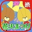 がんばれ!ルルロロの花火まつり~カワイイ脳トレゲームアプリ~