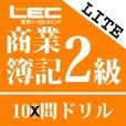 LEC商業簿記2級100問ドリル LITE