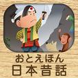 ママ、読んで!おやすみ前のおとえほん vol.2 〜読み聞かせ日本昔話〜 for iPhone