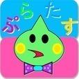 小学生向け 計算トレーニングアプリ「ぷらたす」有料版