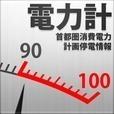 東京消費電力メーターwith計画停電