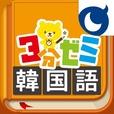 3分ゼミ 韓国語 for Mobage (モバゲー)