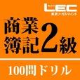 LEC商業簿記2級100問ドリル