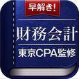 早解き!会計士短答 財務会計 東京CPA会計学院監修(厳選300肢)