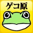 ゲコ原くんザ・アプリ