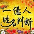 一億人の姓名判断~【元祖】的中占い!