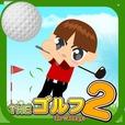 THEゴルフ2