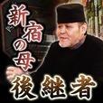 新宿の母・継承者「栗原達也」