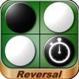 爆速リバーシ(オセロ) -Quick Reversal- 無料で高速AI搭載のリバーシ。対戦モードつき。