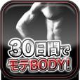30日間でモテBODY! 〜クロスフィット式Mind & Body革命〜