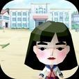 恋するポリゴン娘 -無料の恋愛シュミレーション育成ゲーム-