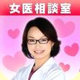 女医宋美玄の相談室 妊娠・避妊・出産・セックスのコト