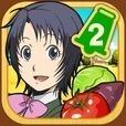 「銀の匙 Silver Spoon」公式アプリ ポケット酪農2〜大蝦夷農業高校銀匙購買部〜