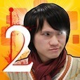 ミンのゲーム2