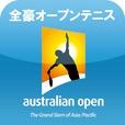 全豪オープンテニス2013