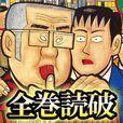 全巻読破!ナニワ金融道&新ナニワ金融道