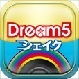 Dream5 シェイク