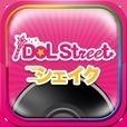 iDOL Street シェイク