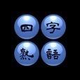 マグネット漢字ボール