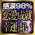 【感涙98%】恋愛成就!愛に満たされる幸運占い 西洋占星術