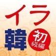 河本準一の実践韓国語~イラっとくる韓国語講座~超効率学習 初級編