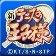 新テニスの王子様アラーム【第1弾】