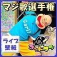 【ゴッドタン】マジ歌選手権_劇団ひとり