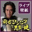 【勇者ヨシヒコと悪霊の鍵】ダンジョー_ボイス付きライブ壁紙