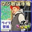 【ゴッドタン】マジ歌選手権_ダイノジ 大地洋輔