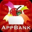 AppBankお得情報