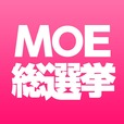 MOE総選挙