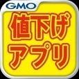 値下げアプリbyGMO