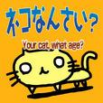 ネコなんさい?