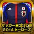 サッカー日本代表2014ヒーローズ