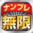 無限ナンプレ - 無料でずっと遊べるパズルゲーム