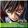 パチスロコードギアス 反逆のルルーシュ GooglePlay