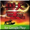 獣王 for GooglePlay