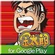 パチスロサラリーマン金太郎 for GooglePlay