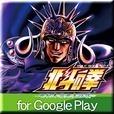 パチスロ北斗の拳(2011) for GooglePlay